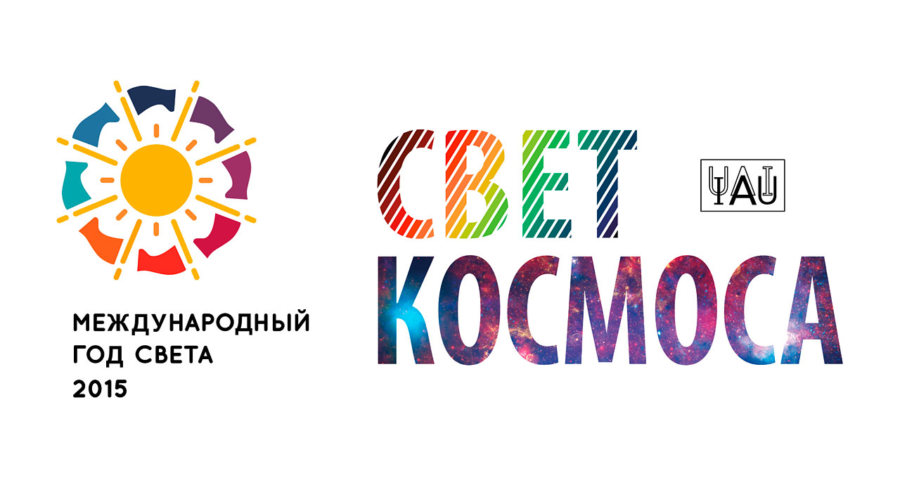 Cosmic Light Logo (color on white background, Russian)