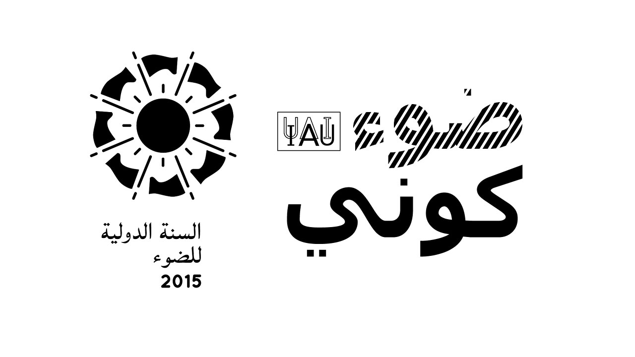 Cosmic Light Logo (black on white background, Arabic)