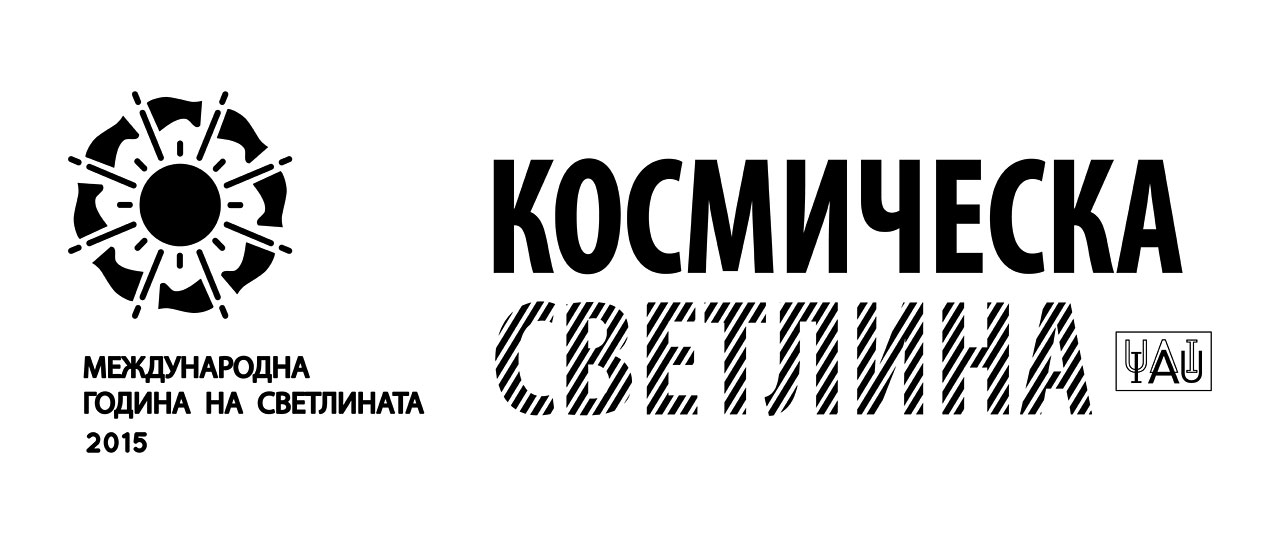Cosmic Light Logo (black on white background, Bulgarian)