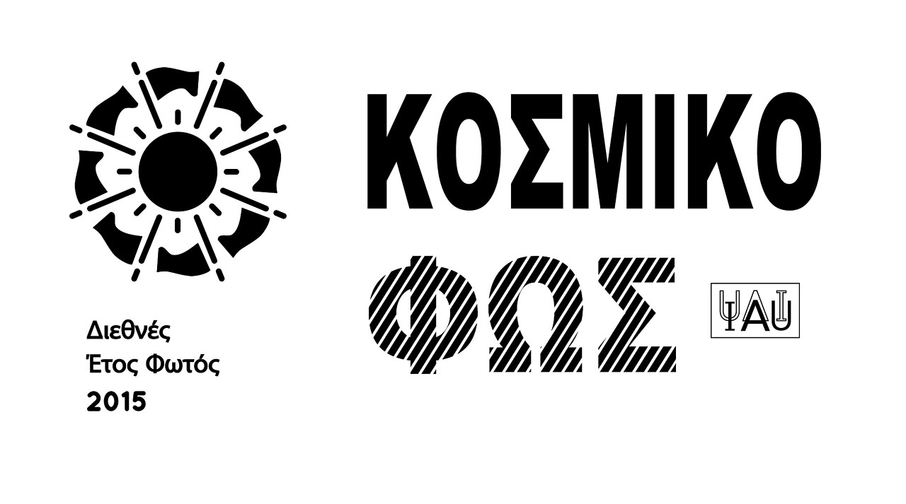Cosmic Light Logo (black on white background, Greek)