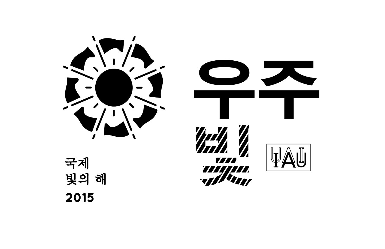 Cosmic Light Logo (black on white background, Korean)