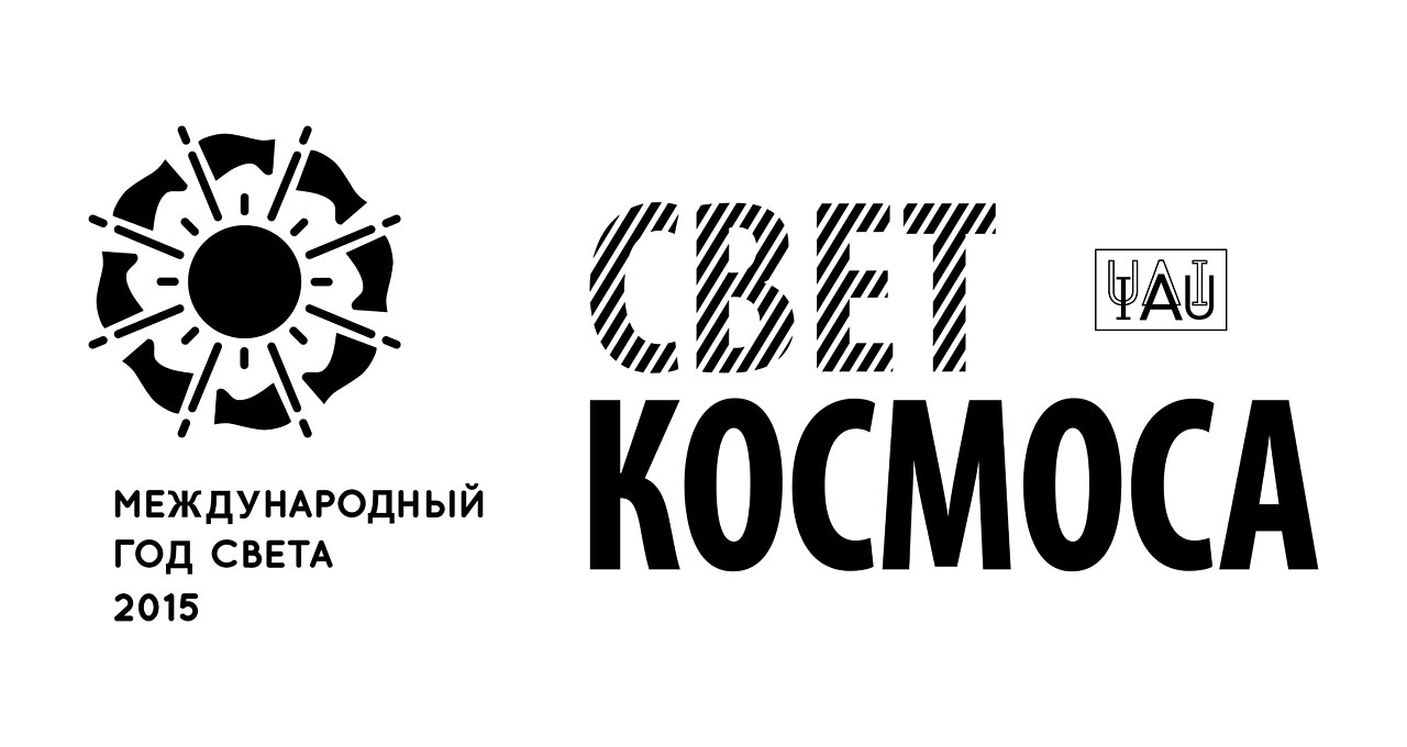 Cosmic Light Logo (black on white background, Russian)