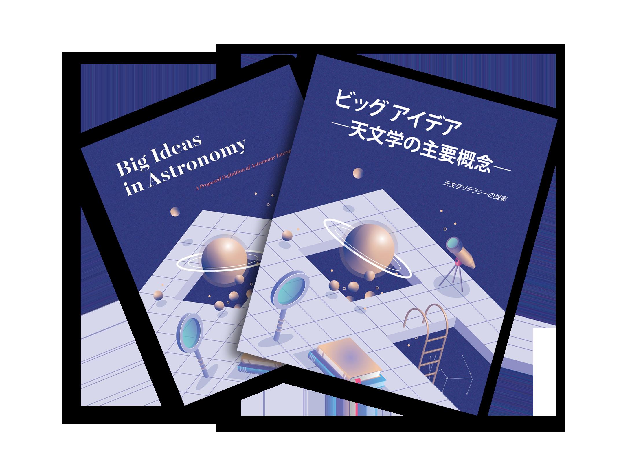 Big Ideas in Astronomy